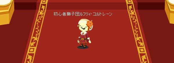 0913_shishidan.png